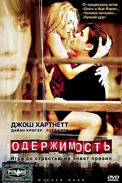 Wicker park movie download