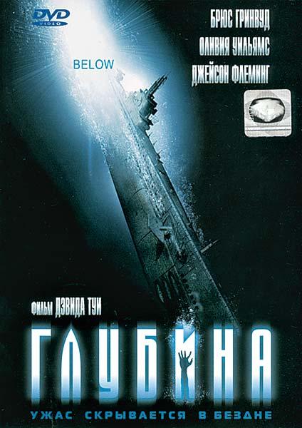 ужасы про подводные лодки фильмы русские